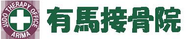 有馬接骨院 | 東京都葛飾区東四つ木